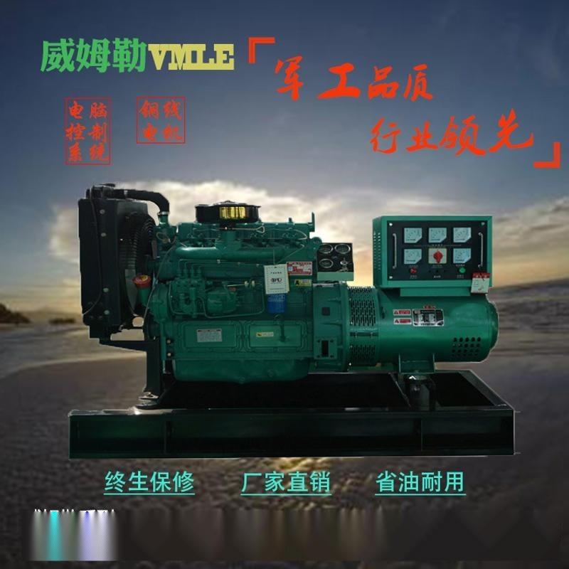 30千瓦柴油發電機組廠家直銷 30KW全銅無刷備用發電機
