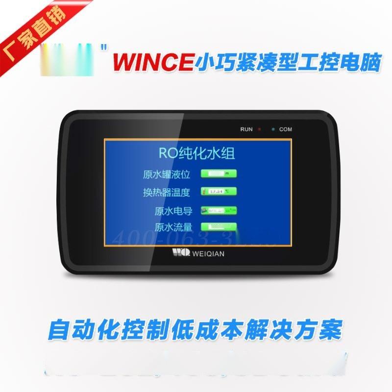 4.3寸嵌入式工控一體機,智慧工控平板電腦
