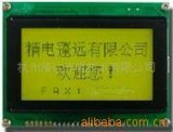 供应香港精电液晶模块LCD VP2001-01
