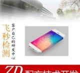 電子觸摸屏油墨配方 iPhone6s螢幕油墨分析