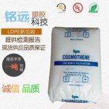 高流动聚乙烯LDPE 新加坡聚烯烃 F410-3 薄膜级 食品级