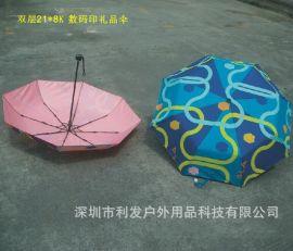 双层礼品伞单礼品伞高级精品三折伞数码印