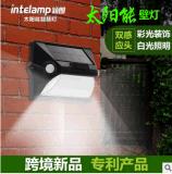 颖朗太阳能灯户外壁灯超亮室外防水感应灯led庭院灯路灯投光灯家用花园灯