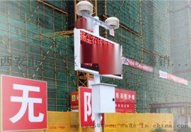 西安扬尘在线监测系统多少钱,扬尘监测仪厂家