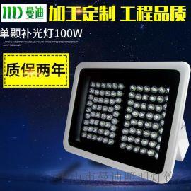 单颗72W/100W大功率LED投光灯 补光灯投射灯