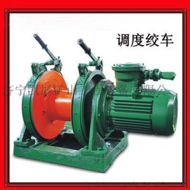 JD-1调度绞车 11.4KW调度绞车各种型号