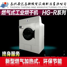 宾馆洗衣房用的毛巾烘干机,床单布草烘干机