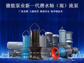 防洪泵站700QHB高扬程立式混流泵