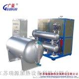 江蘇瑞源 廠家直銷 環保節能24KW電加熱導熱油爐 導熱油爐加熱器