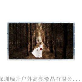 32寸高亮液晶屏 户外显示液晶屏 1920×1080分辨率液晶屏 户外高亮屏