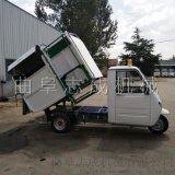 志成直销电动三轮保洁车自卸式电动环卫车