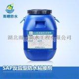 廣西SAP柔性防水粘結劑廠家優惠價格報價單施工方法