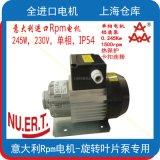 245W單相電機高壓增壓泵用義大利進口