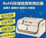 天瑞環保檢測ROHS儀器 重金屬儀器