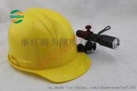 SW2102A强光防爆电筒_SW2102A安全帽