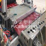 專業生產塑料波浪板生產線