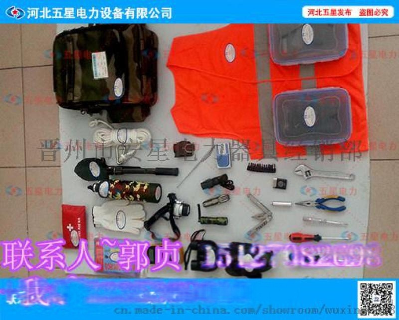 工具包——組合套裝工具包¥¥單兵搶險應急工具包(防汛辦)