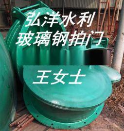 直径1200mm管道排污水玻璃钢拍门价格