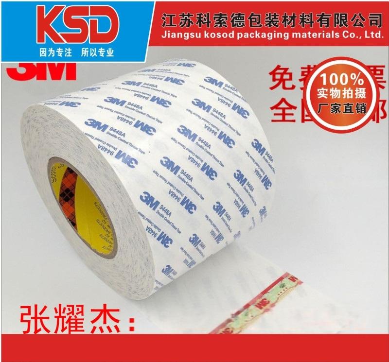 南京進口3M雙面膠、PET基材雙面膠