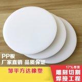 pp板 白色纯料 食品级pp塑料板 聚丙烯板