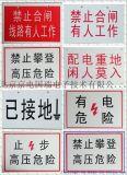 北京昌平区配电室标准化 标识标牌厂家直销