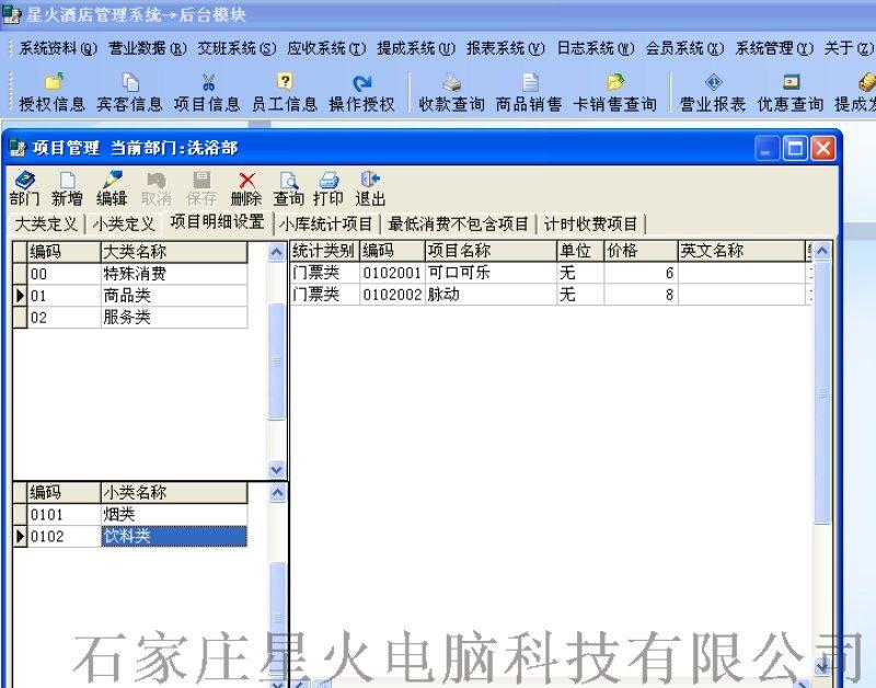 星火快捷酒店综合管理系统快餐美食  理办法