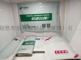 【厂家直销】供应邮政快递包装袋 EMS快递袋
