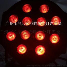 12颗 四合一 LED舞台帕灯 婚庆舞台灯