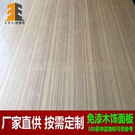 天然免漆饰面板材,实木木纹板,uv涂装板