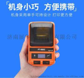 普贴PT-50DC便携式蓝牙热敏标签机
