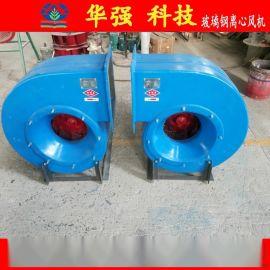 玻璃钢离心风机F4-72防腐防爆型厂家直销