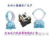 安全扇塑料外壳模具 夹扇塑料外壳模具