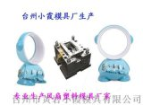 安全扇塑料外殼模具 夾扇塑料外殼模具