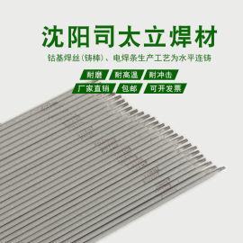 全国包邮焊接材料氩弧焊等焊接材料 厂家直销