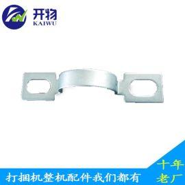 厂家直供方捆打捆机配件  瓷瓶固定架 U型螺丝 绳套固定板