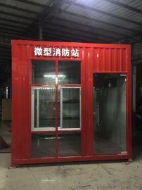 銷售工業園區大型微型消防站社區崗亭式微型消防站