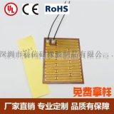 pi金屬電熱膜,聚醯亞胺電熱膜,PI發熱片