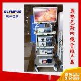 日本奧林巴斯電子胃腸鏡
