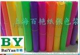 造紙色漿 紡織印花塗料色漿 水性色漿