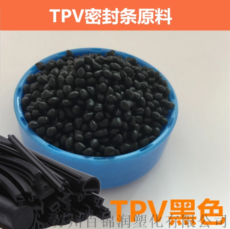 耐磨TPV材料(硬度定制)  高强度热塑性橡胶