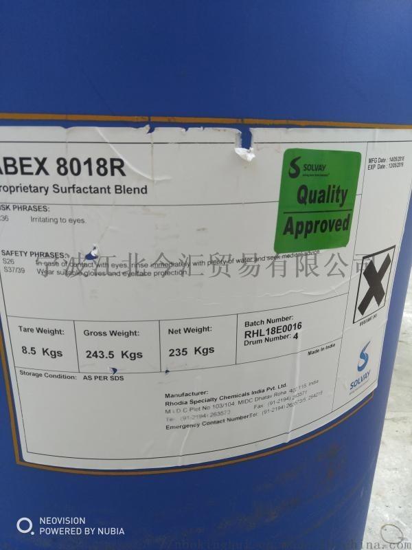 羅地亞ABEX 8018R乳化劑