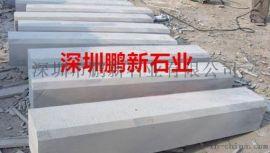 深圳花岗岩拉丝板-楼梯踏步板-弯道石