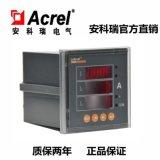 安科瑞PZ80-AI3/2MC三相电流表