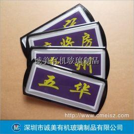 亚克力多层标牌 有机玻璃包厢门牌 深圳压克力提示牌