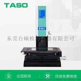 TASO台硕半自动影像测量仪 高精度影像仪6050