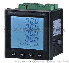 供应安科瑞多功能网络电力仪表APM810