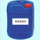 液体养殖场除臭剂厂家 养猪场养鸡场用除臭剂