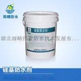 硅基有机硅防水抗渗剂广东优质供应商用量少效果好