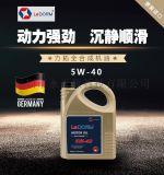 车用润滑油汽车机油德国进口机油  全国代理商