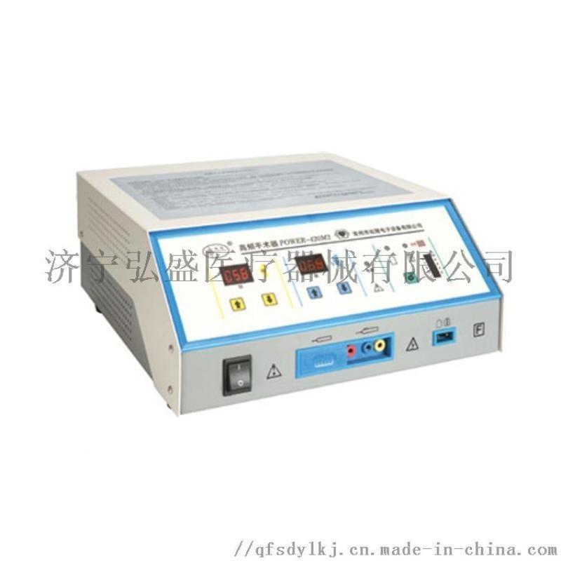弘盛POWER-420X高频电刀 美容整形手术电刀
